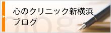 心のクリニック新横浜 お知らせ