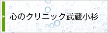 武蔵小杉心のクリニック